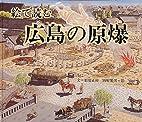 E de yomu Hiroshima no genbaku by Masamoto…