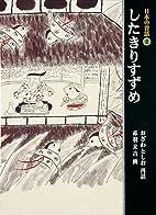 Shitakiri-suzume by Toshio Ozawa