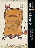 Sarukani-kassen by Toshio Ozawa