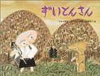 Zuitonsan Nihon no mukashibanashi by Saito