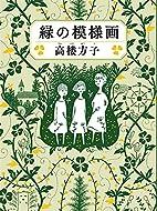 Midori no moyōga by 高楼 方子