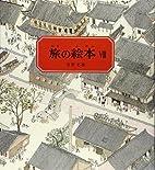 Tabi no ehon 7 by Mitsumasa Anno