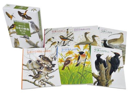 日本の野鳥セット ペーパーバック版 全6冊