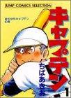 ジャンプコミックスセレクション 全15巻