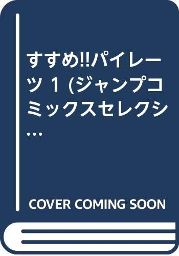 すすめ!!パイレーツ全6巻(ジャンプコミックスセレクション)