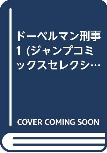 ジャンプコミックスセレクション