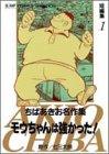 ジャンプコミックスセレクション ちばあきお名作集