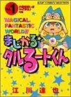 ジャンプコミックスセレクション 全16巻