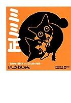 ミミ正―吉祥寺で暮らすミミと正太郎の物語 (ホームコミックス)