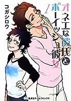 オネエな彼氏とボーイッシュ彼女 1 (ホームコミックス)