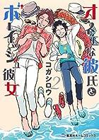 オネエな彼氏とボーイッシュ彼女 2 (ホームコミックス)