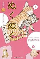 ぬくぬくファイナル〜だから猫はやめられない〜 (ホームコミックス)