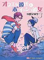 オネエな彼氏とボーイッシュ彼女 3 (ホームコミックス)