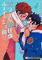 オネエな彼氏とボーイッシュ彼女 4 (ホームコミックス)