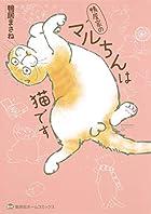 鴨居家のマルちんは猫です (ホームコミックス)