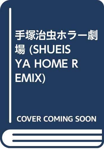 SHUEISYA HOME REMIX