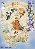 枯れ野の花嫁 (アイズコミックス)