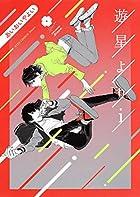 遊星よりi (アイズコミックス)