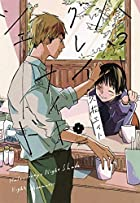 ハロー・グレイ・ナイトシェード (アイズコミックス)