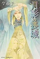 月影の長城 (アイズコミックス)