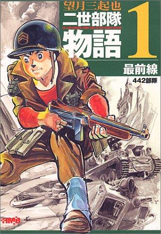 最前線 二世部隊物語