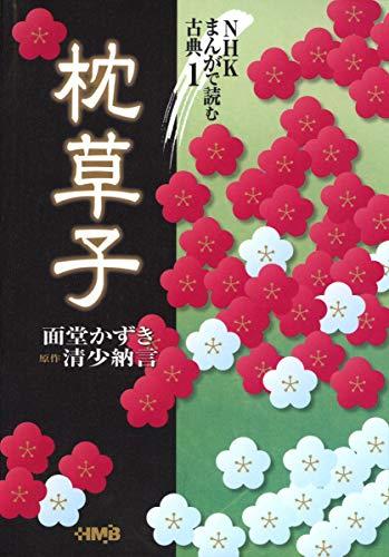 ホーム社漫画文庫