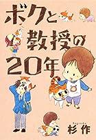 ボクと教授の20年 (ホーム社書籍扱コミックス)