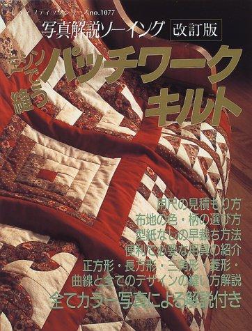 写真解説ソーイング 改訂版 ミシンで縫うパッチワークキルト レディブティックシリーズno.1077