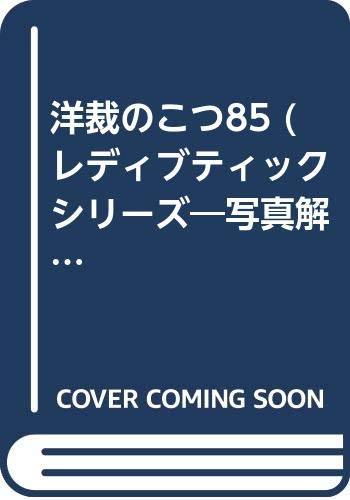 レディブティックシリーズ1172写真解説ソーイング洋裁のこつ85
