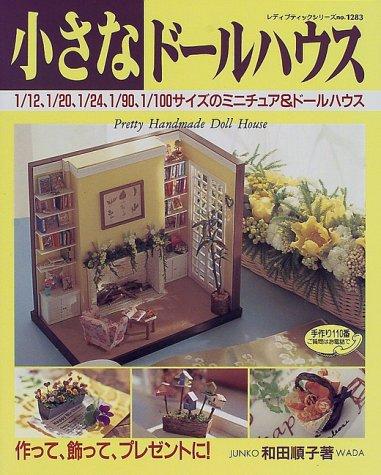小さなドールハウス1/12、1/20、1/24、1/90、1/100サイズのミニチュア&ドールハウス(レディブティックシリーズ (1283)