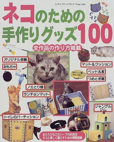 ネコのための手作りグッズ100