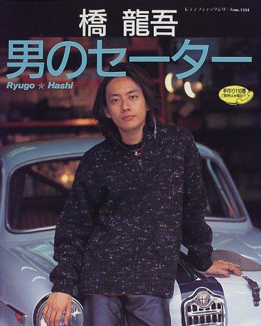 「橋龍吾」の画像検索結果