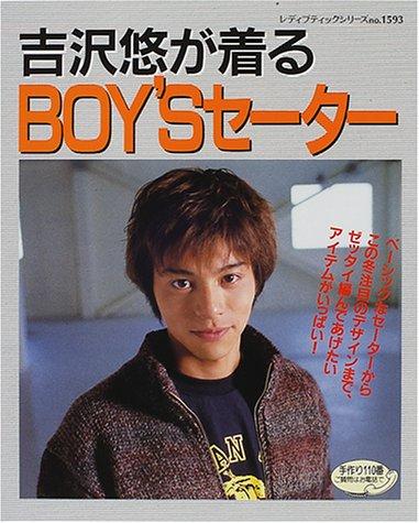 吉沢悠が着るBOY'Sセーター