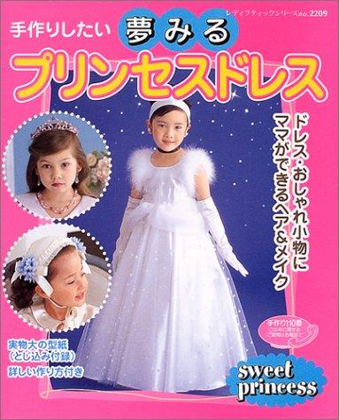 手作りしたい夢見るプリンセスドレス