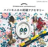 ハイトモニカの刺繍アクセサリー (レディブティックシリーズno.4514)