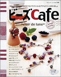 ビーズcafe