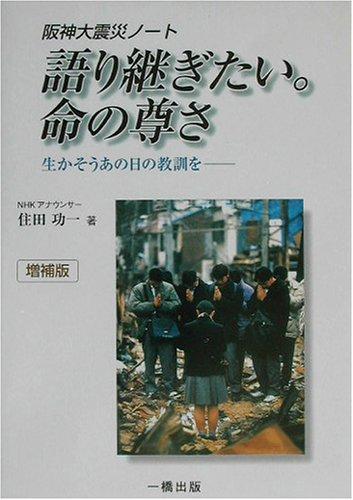 語り継ぎたい。命の尊さ 阪神大震災ノート