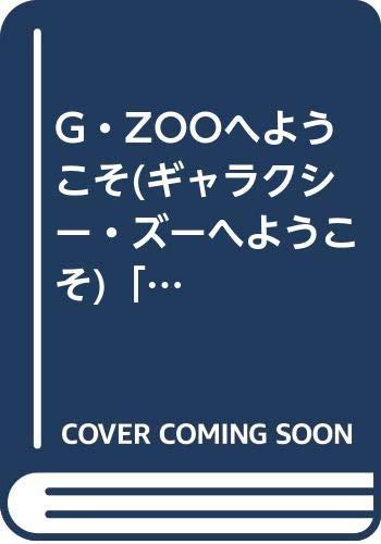 G・ZOOへようこそ(ギャラクシー・ズーへようこそ)「超人ロック」サイドストーリー