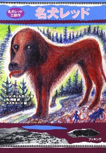赤毛の大きな犬