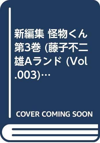 Vol.003)
