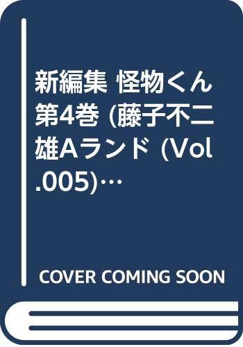 Vol.005)