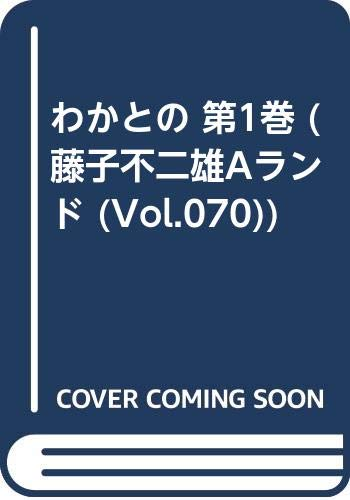Vol.070)