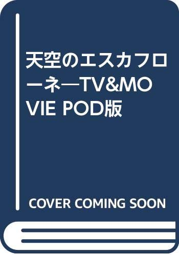 天空のエスカフローネ TV&MOVIE