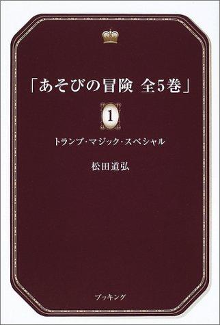 あそびの冒険シリーズ全五巻