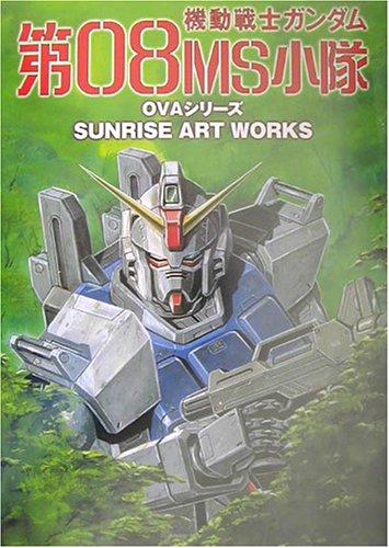 機動戦士ガンダム第08MS小隊 SUNRISE ART WORKS