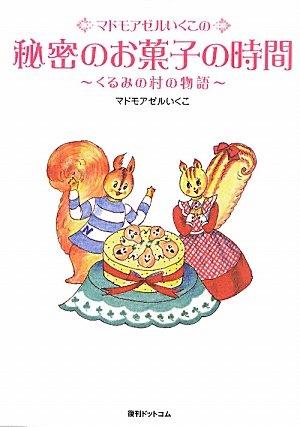 ケーキの絵本