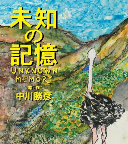 未知の記憶(Unknown Memory)