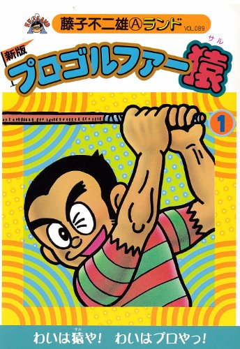 藤子不二雄Aランド(2011年版)