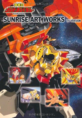 SUNRISE ART WORKS 勇者王ガオガイガー TVシリーズ