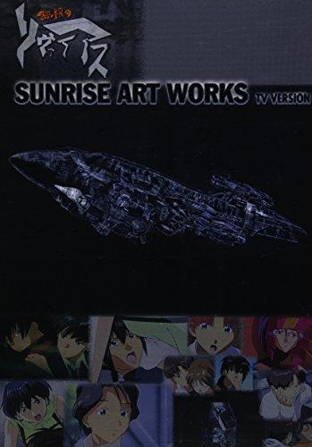 SUNRISE ART WORKS「無限のリヴァイアス」